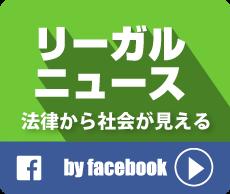 大阪の弁護士が法律から社会をみるリーガルニュース