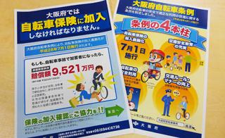 自転車損害賠償保険等
